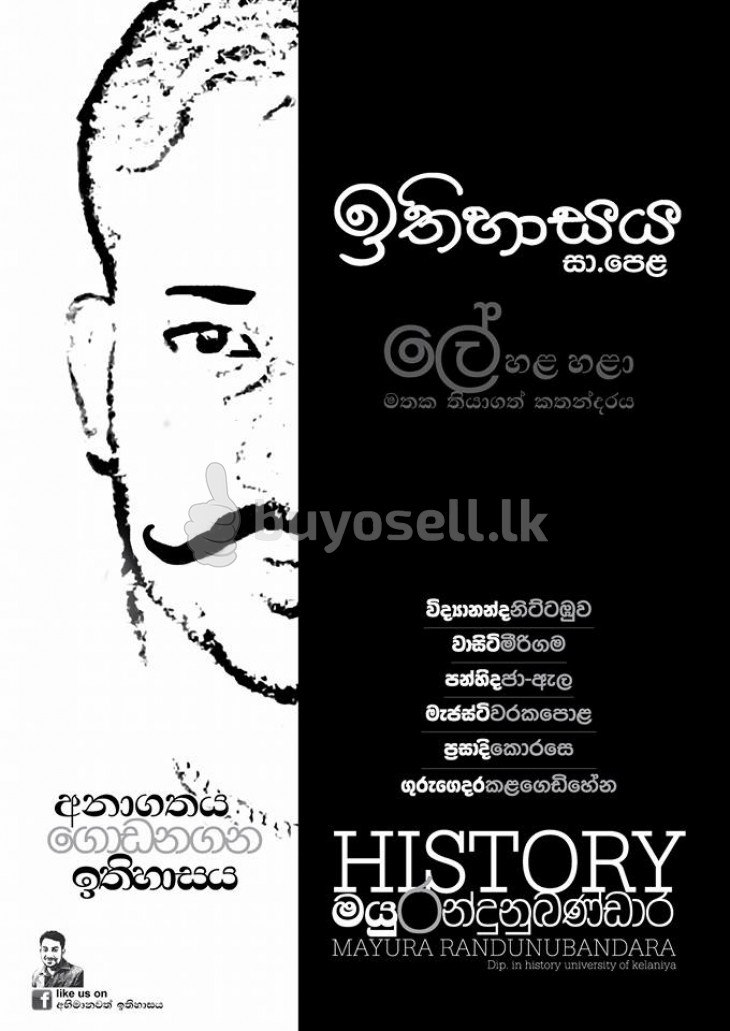 buyosell lk   Tuition classes for sale in Gampaha